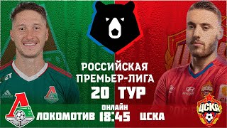 Фото Локомотив - ЦСКА Онлайн Трансляция