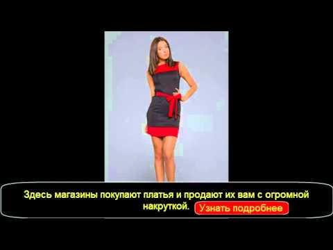 купить платье в интернете недорого