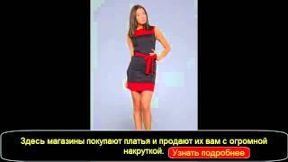 купить платье в интернете недорого(Узнай,где магазины покупают платья http://course.monster-pokupok.ru/ Tags куплю платье,купить платье,купить платье в..., 2014-04-09T18:22:55.000Z)