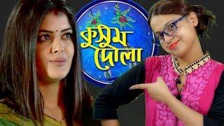 Ebar Ki Ranajay Propose Korbe Iman Ke?   Kusum Dola   Star Jalsha   Chirkut Infinity