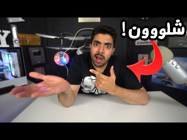 اغرب الاشياء اللي ممكن تشتريها من الانترنت   كرة تطير بنفسها  !!!؟
