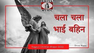 Nagpuri Christmas X-Mas Song - Chala-Chala Bhai Bahin | Christmas  Album - Aay Gelak Janam Parab