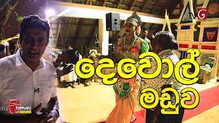 Travel With Chatura | දෙවොල් මඩුව | Vlog 242 Thumbnail