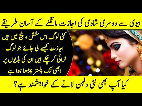 How To Get Permission From Pakistani Wife For Second Marriage | Urdu / Hindi