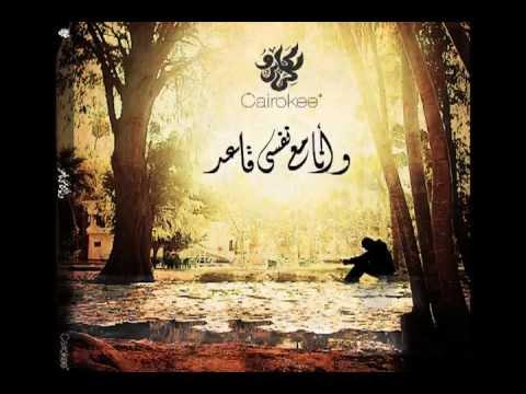 Cairokee - Wana Ma3 Nafsy a3ed (Soon)| كايروكي - وآنا مع نفسي قاعد - قريباً