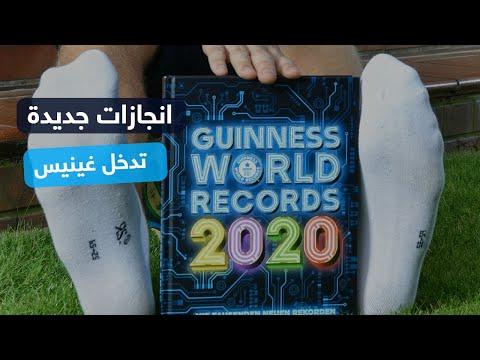 انجازات جديدة تدخل موسوعة غينيس في يومها العالمي  - نشر قبل 2 ساعة