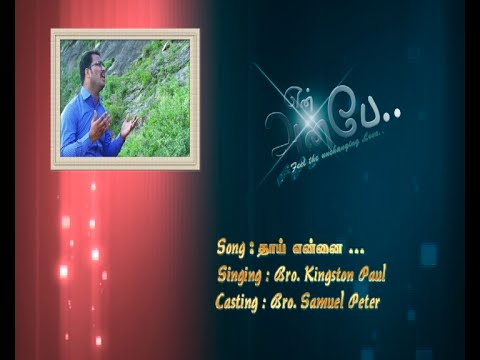 Thai Ennai Maranthalum | Christian Devotional Song | Bro. Kingston Paul | Holy Gospel Music