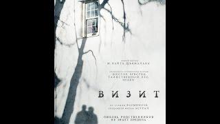 Визит (2015) Русский трейлер
