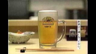 2000年ごろのキリンビールの一番搾りのCMです。役所広司さんが出演され...