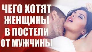 💖Тренинг про секс и интимные отношения - инструкция как довести до оргазма