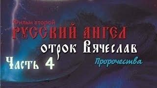 «Русский Ангел» фильм второй - серия 4