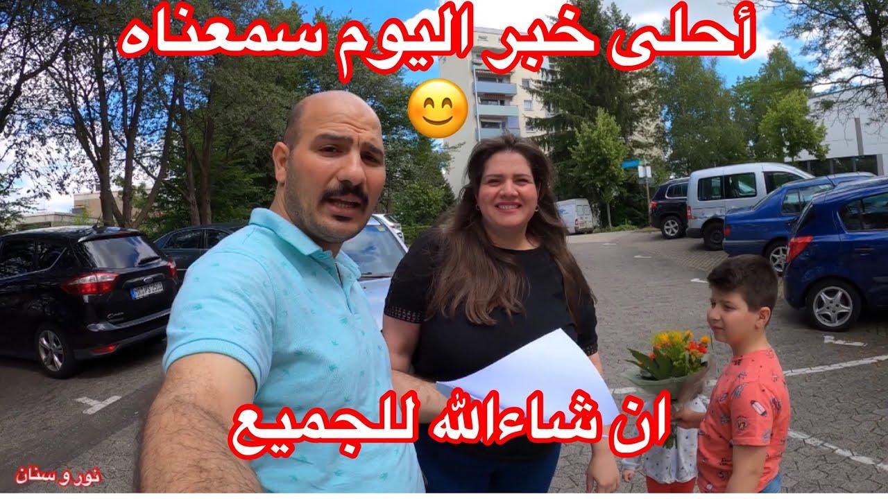 أحلى خبر سمعناه اليوم 😊😊 وان شاءالله للجميع من قناة نور و سنان Noor &Sinan