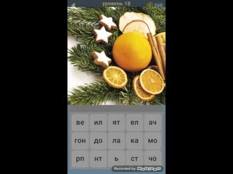 Игра 580 слов 18 уровень ответы.