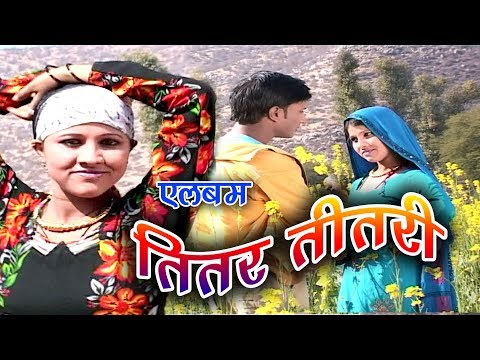 तितर तीतरी | सुहाना डांसर | Mewati Old Song 2018 Mor Mewati Music
