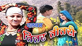 तितर तीतरीसुहाना डांसरMewati Old Song 2018 Mor Mewati Music