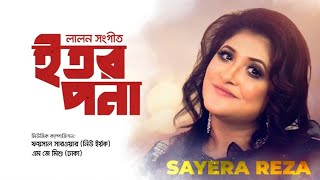 Itorpona I A Lalon Song by Sayera Reza I Music Video Filmed in New York in 2021
