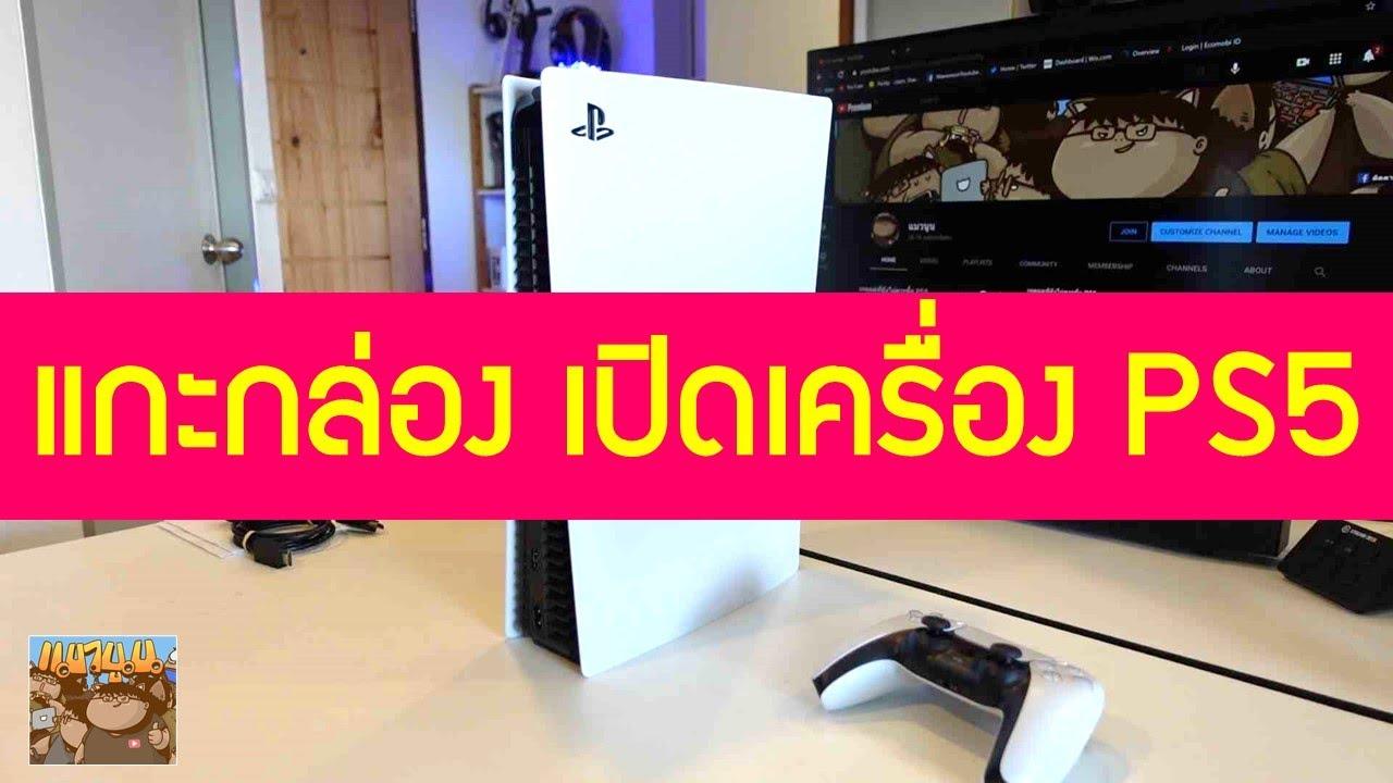 แกะกล่อง PS5 เปิดเครื่องครั้งแรก มีภาษาไทยด้วย !