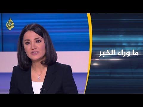 ما وراء الخبر - ما واقعية مقترحات غريفيث لتحقيق حلول باليمن؟ ????  - نشر قبل 4 ساعة