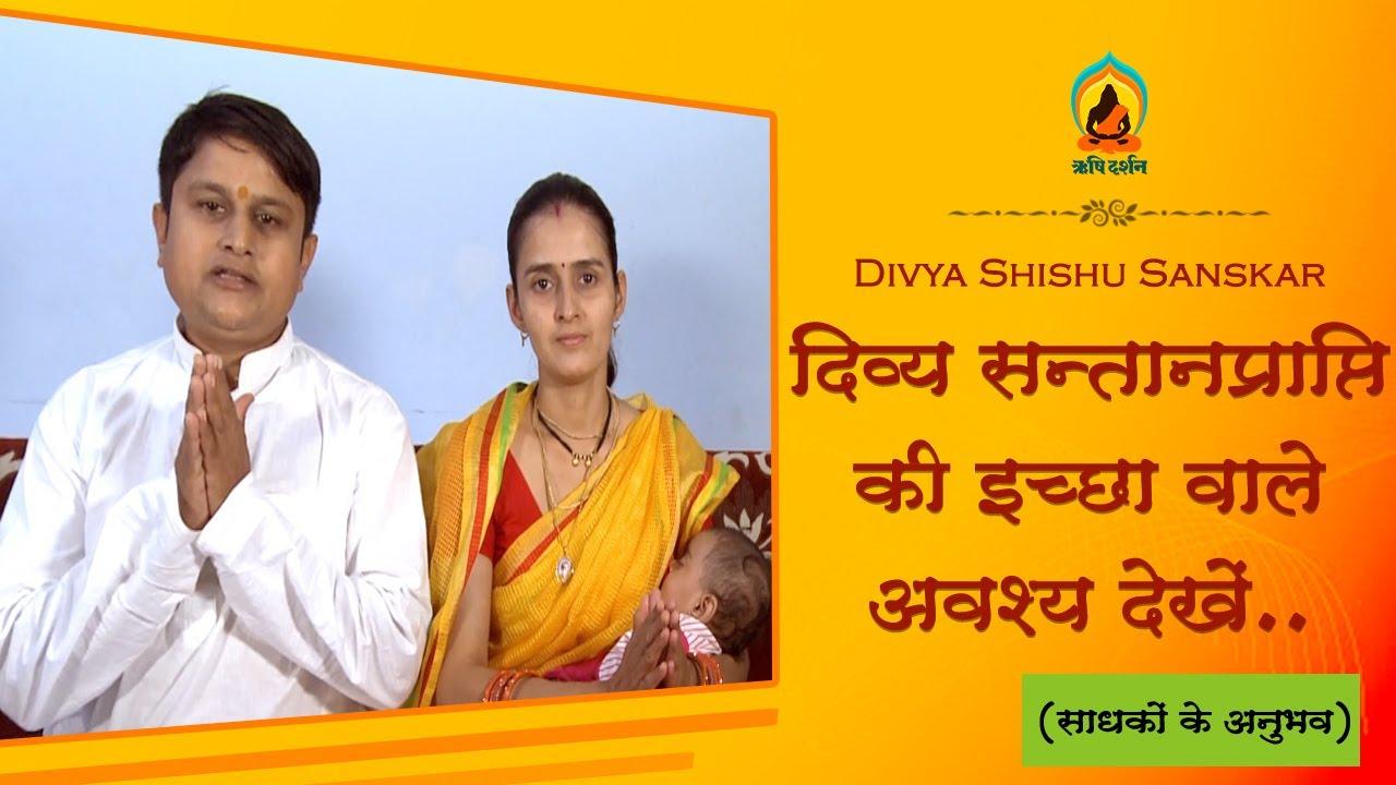 दिव्य सन्तानप्राप्ति की इच्छा वाले अवश्य देखें...|| HD || Divya Shishu Sanskar ||