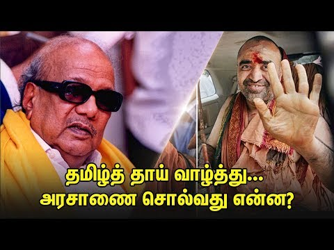 It is compulsary to stand for 'Tamil Thai Valthu' ?