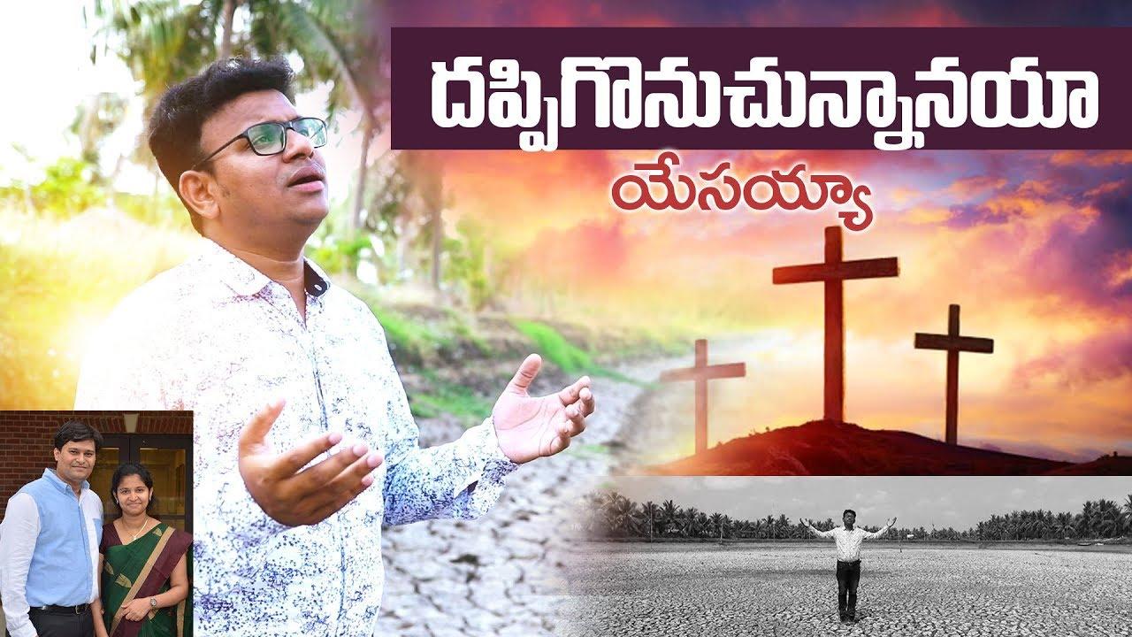 Dappigonuchunanaya | Jonah Samuel |Jyothi Manohar | Naa Yesu Goppavadu |Latest telugu christian song