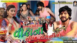 Veera na Lidha laganiya | Kajal Meheriya | Gujrati new latest song | What's app stutes |