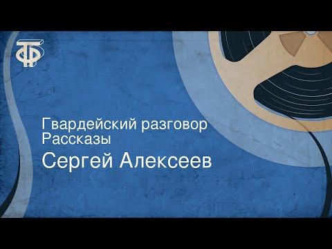 Сергей Алексеев. Гвардейский разговор. Рассказы
