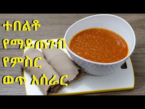 ተበልቶ የማይጠገብ የምስር ወጥ አሰራር How To Make Misr wet vegan (Ethiopan Food )