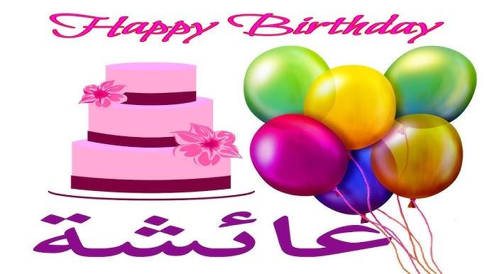 عيد ميلاد عائشة عايشة عيد ميلاد سعيد عائشة تهنئة Happy Birthday Aysha Youtube