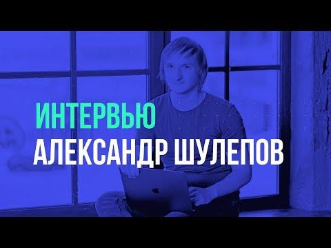 Фриланс-премия и что учить веб-разработчику. Интервью с Александром Шулеповым