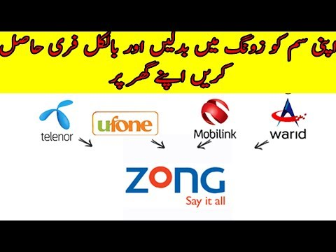how to convert any network sim to zong and get it free at your home thumbnail