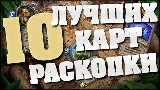 ТОП 10 ЛУЧШИХ КАРТ РАСКОПКИ в Hearthstone