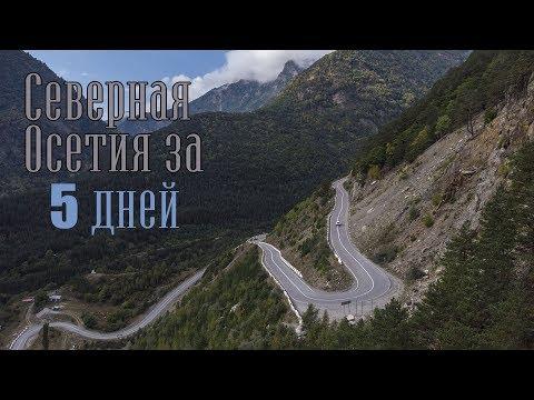 Северная Осетия, путешествие за 5 дней