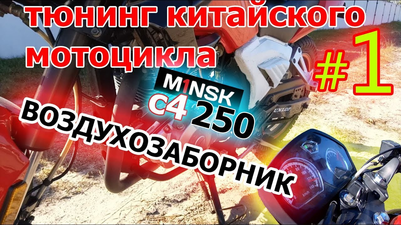 Купить новый мотоцикл минск c4 250 по цене от 107 000 рублей в мотосалонах нижнего новгорода. Доступные модификации мотоцикла минск с4 250.