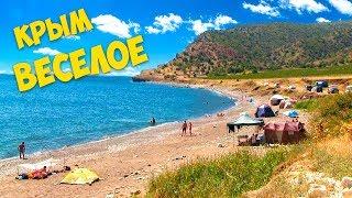 видео Отдых в селе Весёлом и Веселовской бухте, Крым