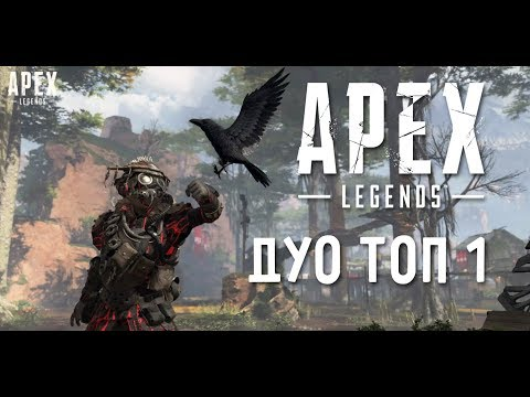 Apex Legends - Дуо на соплях - Видео онлайн