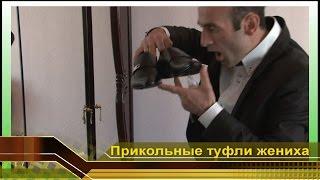 Туфли жениха ломятся в дверь :-)Прикольное Одевание жениха. Грузинская свадьба в Ростове на Дону.+
