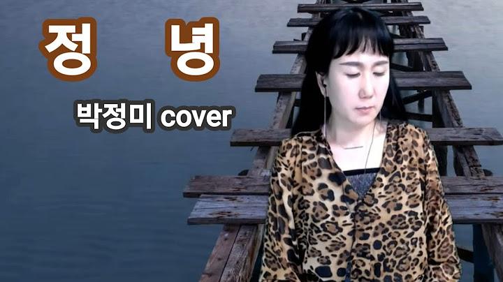 조항조-정녕l또다른만남의 시작인가요 돌아서는그대 마지막눈물에 나는 바람되어웁니다-박정미와 노래데이트