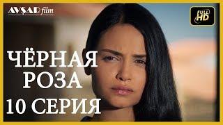 Чёрная роза 10 серия  русская озвучка