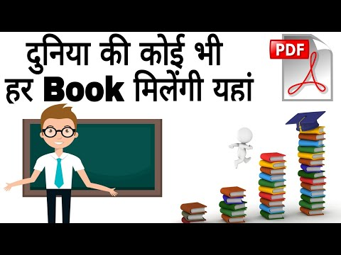 Download Any Book In Pdf ||  Books कैसे Download  करें ||Book Pdf Download In Hindi /urdu
