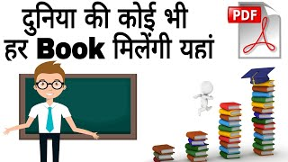 Gambar cover Download Any Book For Free In Pdf || Free Books कैसे Download  करें ||Book Free Download hindi /urdu
