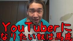 YouTuberになりたいクソガキ達に物申す!