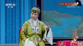 《中国京剧像音像集萃》 20191217 京剧《勘玉钏》 1/2  CCTV戏曲