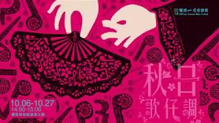 2018蘭博四季音樂節-秋日歌仔調預告影片縮圖