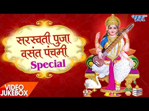 सरस्वती पुजा - Special Bhajan - Video JukeBOX - Bhojpuri Superhit - Sarswati Mata Bhajan 2017 new