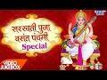 सरस्वती पुजा - Special Bhajan - Video Jukebox - Bhojpuri Superhit - Sarswati Mata Bhajan 2017 New video
