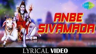 Anbe Sivamada Audio Song | Shivan Songs | Sivan Bhakti Padalgal