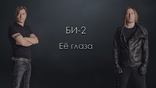 Download БИ-2 - Её глаза (Караоке) Mp3 and Videos