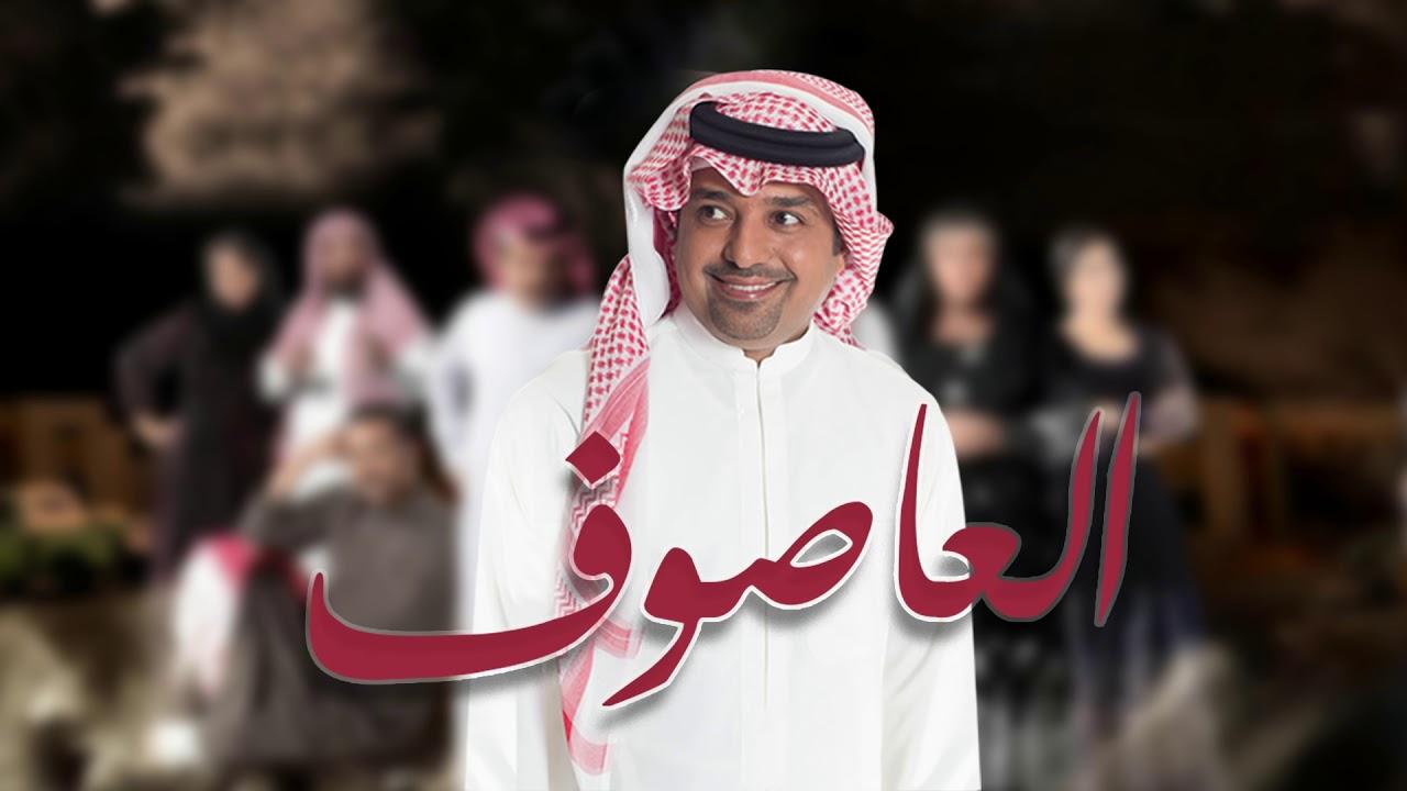 راشد الماجد - تتر مسلسل العاصوف (حصرياً) | 2018