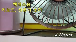 [백색소음] 사무실(키보드, 선풍기) | Office …